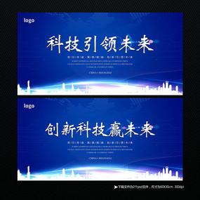 时尚蓝色背景板创新科技会议背景