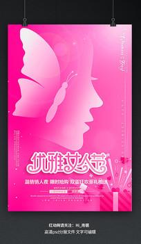 38妇女节促销美容整形创意海报