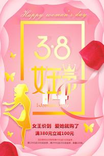 38女王节活动促销海报设计
