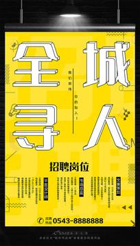 创意黄色招聘海报