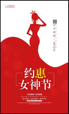 创意简约三八妇女节海报设计