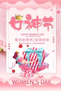 创意三八妇女节促销海报设计