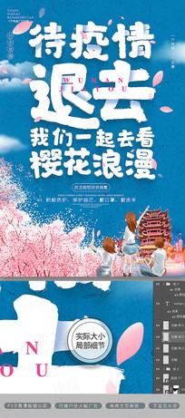 创意疫情退去赏樱花武汉加油抗疫公益海报