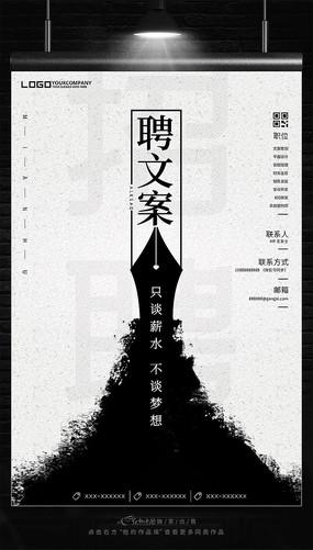 创意中国风文案策划招聘海报