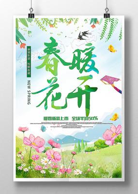 春暖花开春装上市海报设计