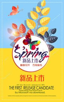 春装春季新品海报