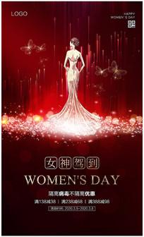 大气奢华女神驾到妇女节海报设计