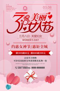 粉色38美丽女人节妇女节促销海报