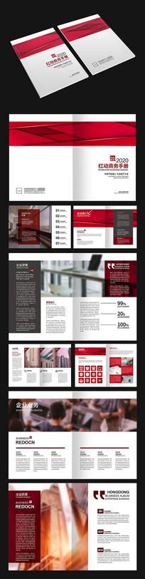 红色商务画册