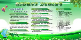 低碳环保绿色环保展板