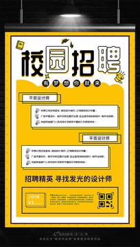 简约黄色校园招聘海报