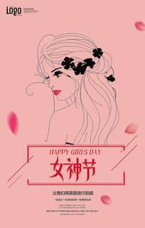简约三八妇女节海报设计