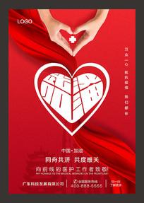 简约武汉加油抗击新型冠状病毒海报