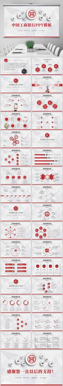 精美微立体中国工商银行PPT模板