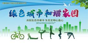 绿色城市节能环保展板