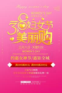 玫红色38妇女节促销海报设计