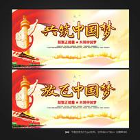 米色党建共筑中国梦宣传背景展板