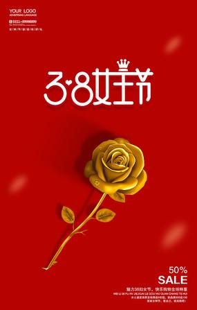 三八妇女节促销海报设计