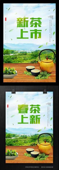 新茶上市宣传海报