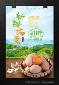 新鲜鸡蛋宣传海报