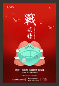 新型冠状病毒肺炎疫情海报