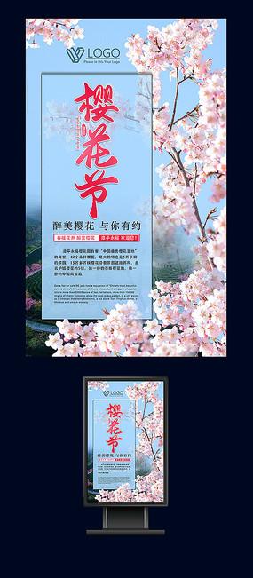 樱花节宣传海报设计