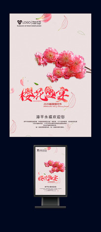樱花盛宴海报设计模版