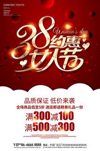 38约惠女人节海报设计