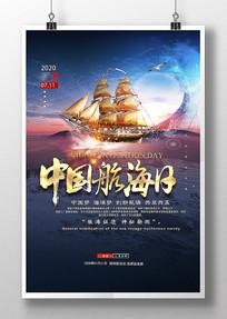 创意中国航海日宣传海报设计