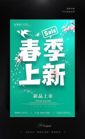 春季上新春季促销海报设计