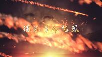 党政红色革命历史纪录片文字开场PR模板