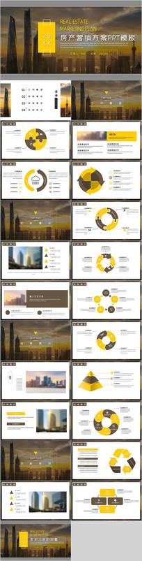 大气房地产营销方案PPT模板