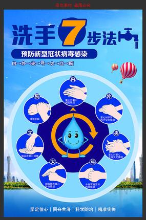防疫洗手7步法挂图展板