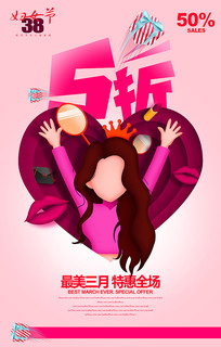 粉色创意38妇女节促销海报设计
