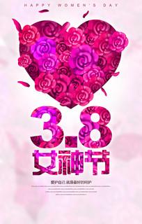 粉色创意妇女节宣传海报