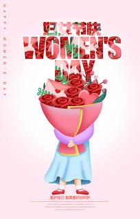粉色创意妇女节宣传海报设计