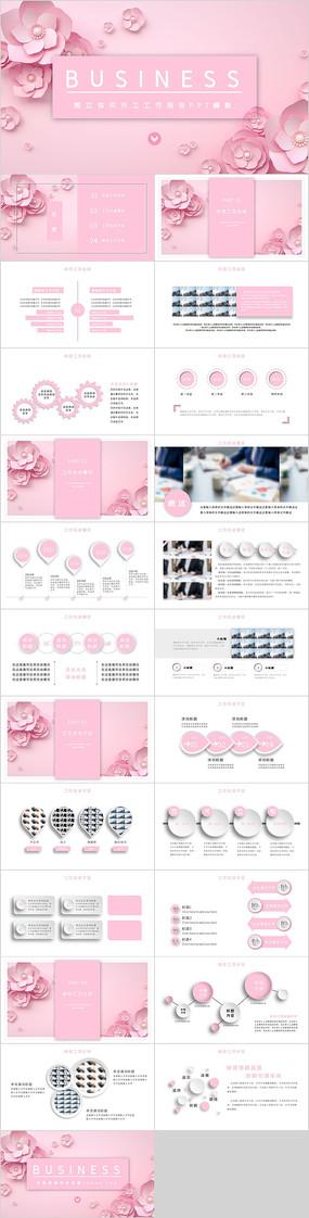 粉色工作计划PPT模板