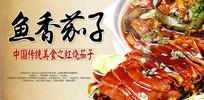 高端大气红色鱼香茄子海报