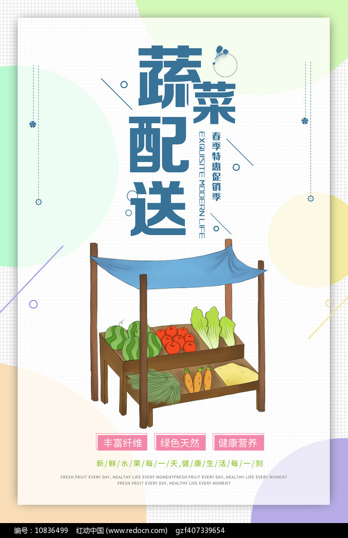 简约大气蔬菜配送海报设计图片