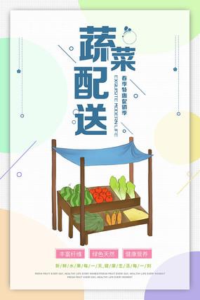 简约大气蔬菜配送海报设计