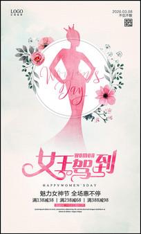 简约小清新女王驾到妇女节海报设计