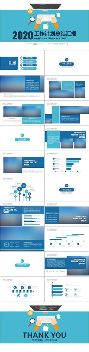 蓝色扁平商务工作计划总结汇报PPT模板