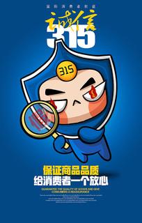 蓝色创意诚信315消费权益日宣传海报