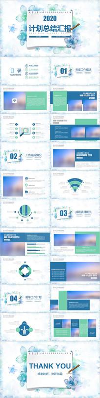 蓝色水墨风手绘创意商务通用总结计划ppt
