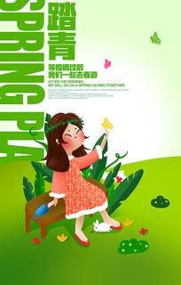 绿色创意春天踏青宣传海报