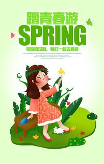 绿色创意春天踏青宣传海报设计