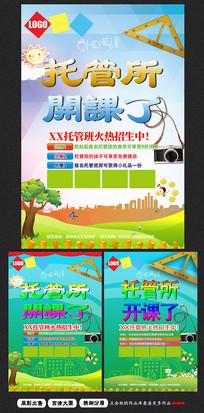 七彩托管所开课招生海报设计