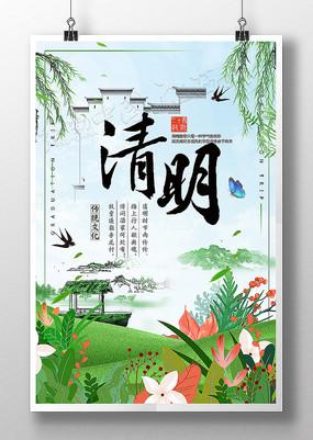 清新绿色创意清明节传统节日海报设计