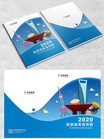 企業宣傳手冊畫冊封面設計