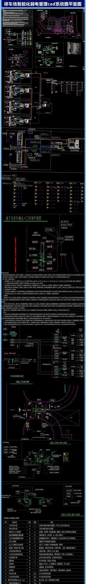 停车场智能化弱电管理cad系统图平面图